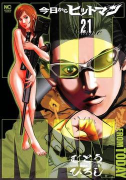 今日からヒットマン 21-電子書籍