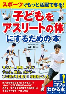 スポーツでもっと活躍できる!子どもをアスリートの体にするための本-電子書籍
