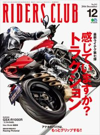 RIDERS CLUB No.512 2016年12月号