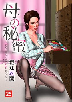 母の秘蜜 25話-電子書籍