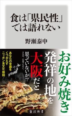 食は「県民性」では語れない-電子書籍