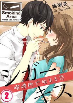 シガーキス~喫煙所で始まる恋(2)-電子書籍
