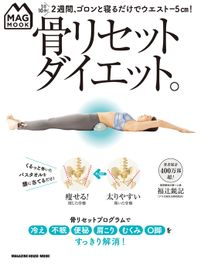 MAG MOOK 骨リセットダイエット。
