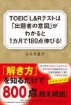 TOEIC®L&Rテストは「出題者の意図」がわかると1ヶ月で180点伸びる!