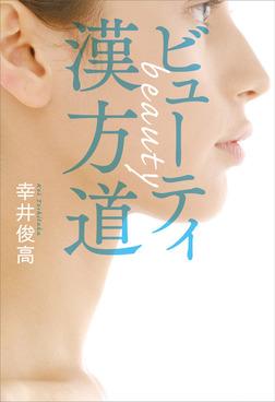 ビューティ漢方道-電子書籍