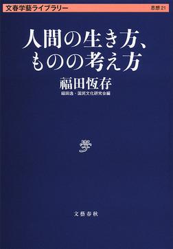 人間の生き方、ものの考え方-電子書籍