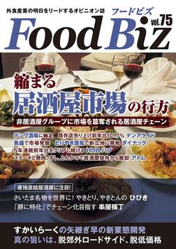 フードビズ75号-電子書籍