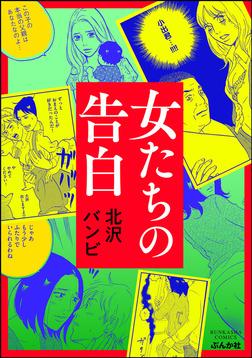 女たちの告白-電子書籍