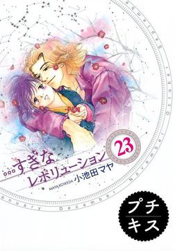 …すぎなレボリューション プチキス(23)-電子書籍