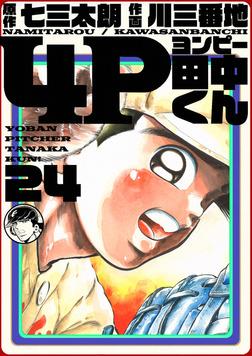4P田中くん 24巻-電子書籍