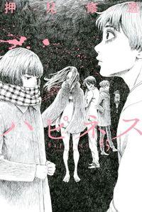 ハピネス(5)