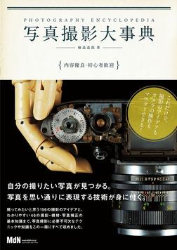 写真撮影大事典-電子書籍