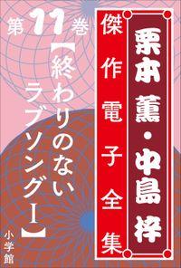 栗本薫・中島梓傑作電子全集11 [終わりのないラブソング I]