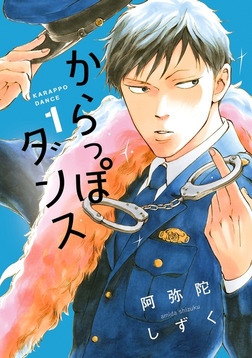 からっぽダンス(1)-電子書籍