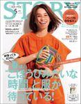 STORY(ストーリィ) 2018年 5月号