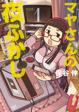 マヤさんの夜ふかし 1-電子書籍