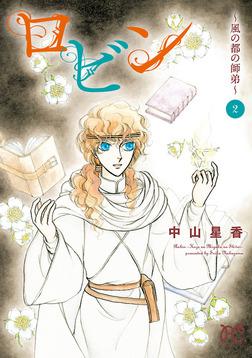 ロビン~風の都の師弟~ 2-電子書籍