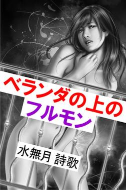 ベランダの上のフルモン-電子書籍