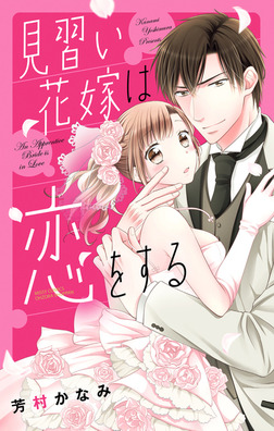見習い花嫁は恋をする-電子書籍