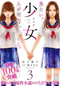 少女 新装版 プチデザ(3)-電子書籍