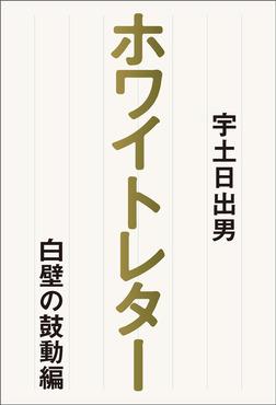 ホワイトレター 白壁の鼓動編-電子書籍