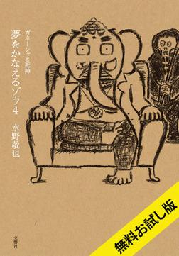 【無料お試し版】夢をかなえるゾウ4 ガネーシャと死神-電子書籍