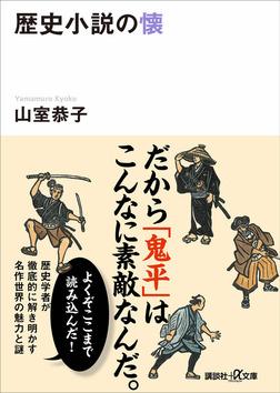 歴史小説の懐-電子書籍