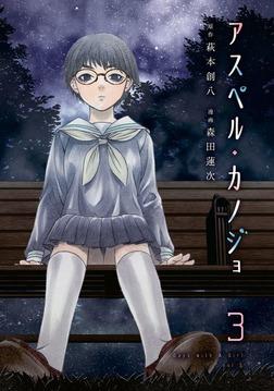 アスペル・カノジョ(3)-電子書籍