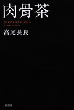 肉骨茶-電子書籍