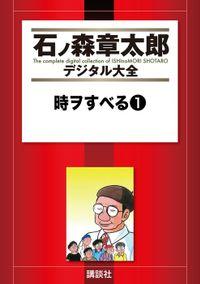 時ヲすべる(1)