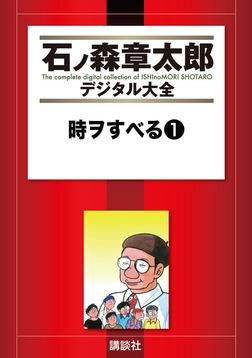 時ヲすべる(1)-電子書籍