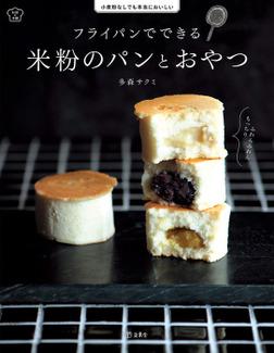 フライパンでできる 米粉のパンとおやつ(立東舎 料理の本棚)-電子書籍