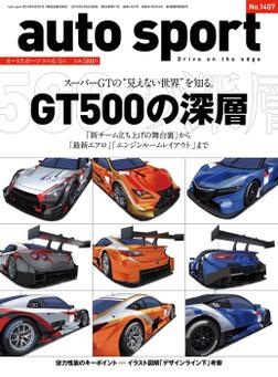 AUTOSPORT No.1407-電子書籍