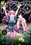 Comic REX (コミック レックス) 2020年6月号[雑誌]