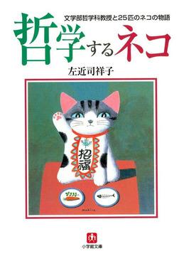哲学するネコ 文学部哲学科教授と25匹のネコの物語(小学館文庫)-電子書籍