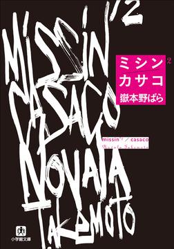 ミシン2/カサコ-電子書籍