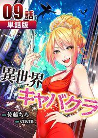 異世界キャバクラ 第9話【単話版】