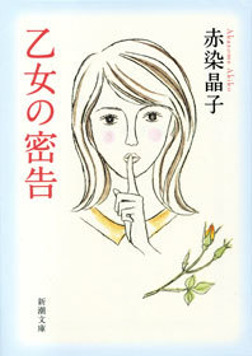 乙女の密告-電子書籍