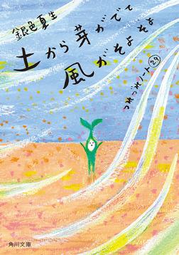 土から芽がでて風がそよそよ つれづれノート(29)-電子書籍