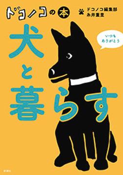 ドコノコの本 犬と暮らす-電子書籍