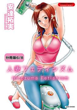 人妻フェティシズム 【分冊版 6/8】-電子書籍