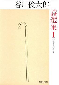 谷川俊太郎詩選集 1-電子書籍