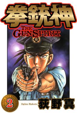拳銃神 第2巻-電子書籍