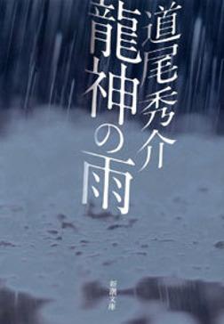 龍神の雨-電子書籍