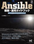 Ansible構築・運用ガイドブック インフラ自動化のための現場のノウハウ