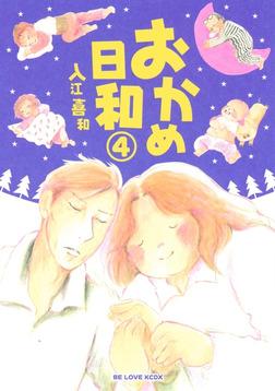 おかめ日和(4)-電子書籍