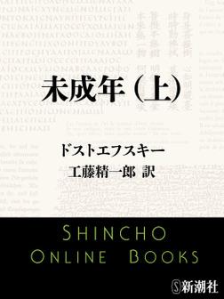 未成年(上)-電子書籍