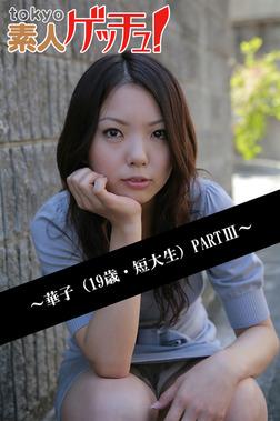 tokyo素人ゲッチュ!~華子(19歳・短大生)PARTIII~-電子書籍