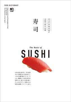 FOOD DICTIONARY 寿司-電子書籍