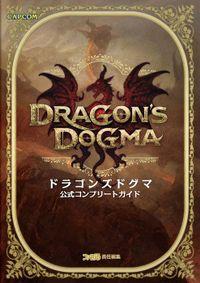 ドラゴンズドグマ 公式コンプリートガイド